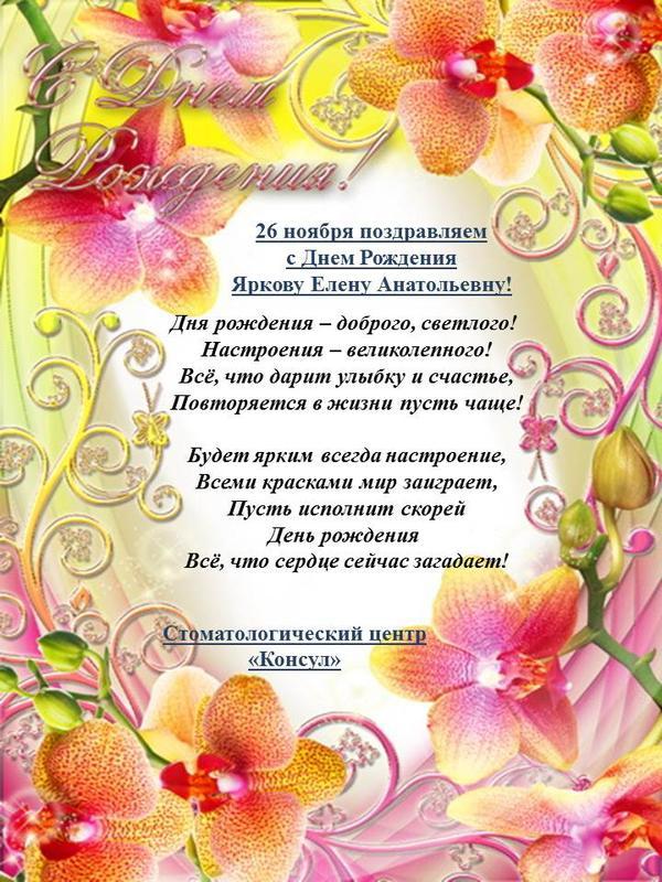 Поздравление с днем рождения лёне