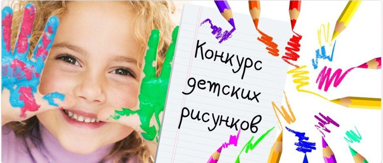 Конкурс детского творчества рисунок