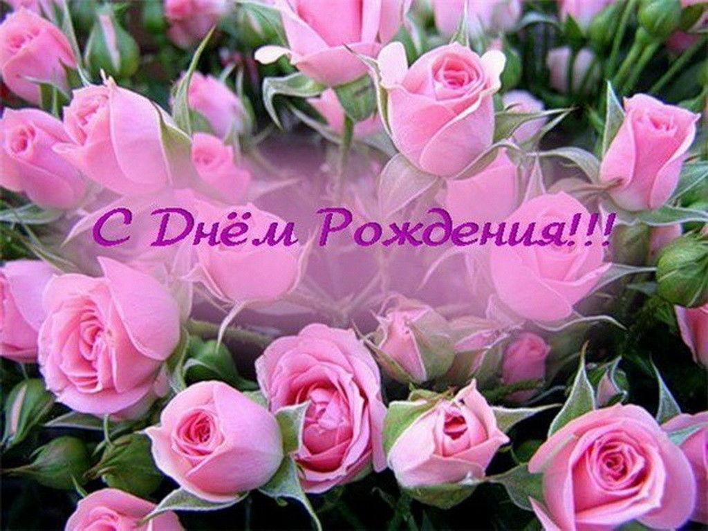 Поздравления с днем рождения в картинках с цветами