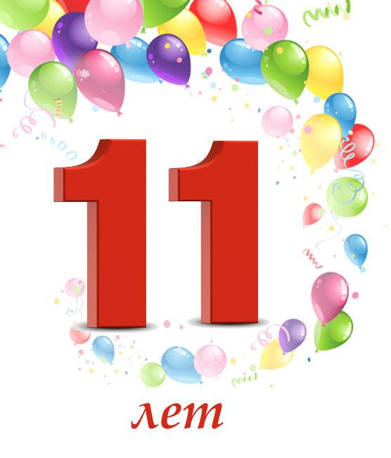 Поздравления с днем рождения мальчику 11 лет прикольное 84