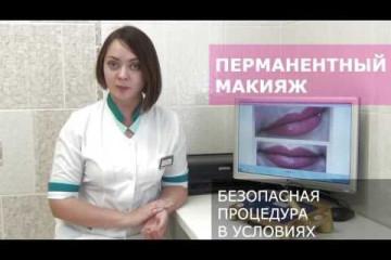 Embedded thumbnail for Перманентный макияж