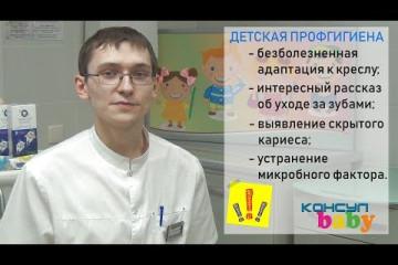 Embedded thumbnail for Зачем нужна профгигиена в детской стоматологии?