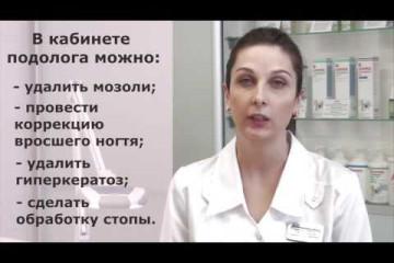 Embedded thumbnail for Подология - лечим стопы