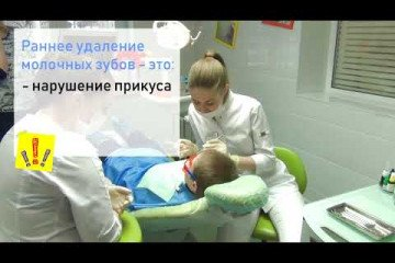 Embedded thumbnail for Лечить или удалять молочные зубы?
