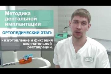 Embedded thumbnail for Дентальная имплантация